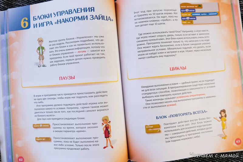 книга юного программиста-9838.JPG