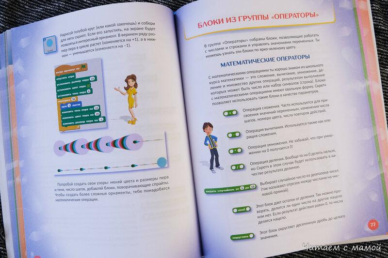 книга юного программиста-9839.JPG