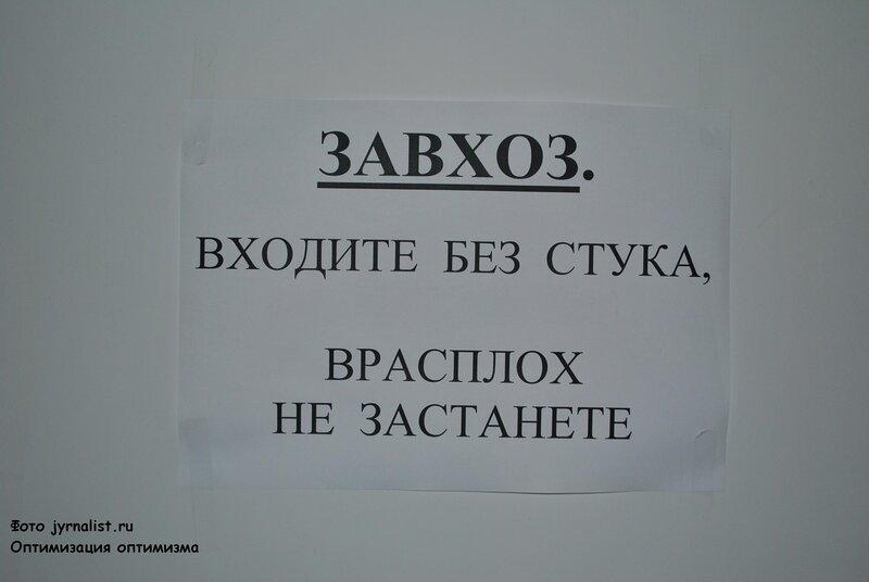 завхоз ледовая арена луганск