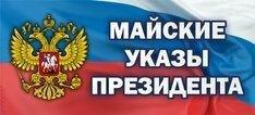 Выполнение требований майских Указов Президента РФ