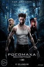 Росомаха: Бессмертный / The Wolverine [EXTENDED] (2013/BDRip/HDRip/3D)