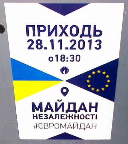 Приглашение на Евромайдан