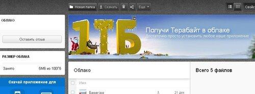 1Тб облачного хранилища от сервиса mail.ru  соврешенно бесплатно и навсегда