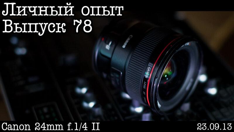 Личный опыт… Выпуск 78… Canon 24mm f/1.4 II