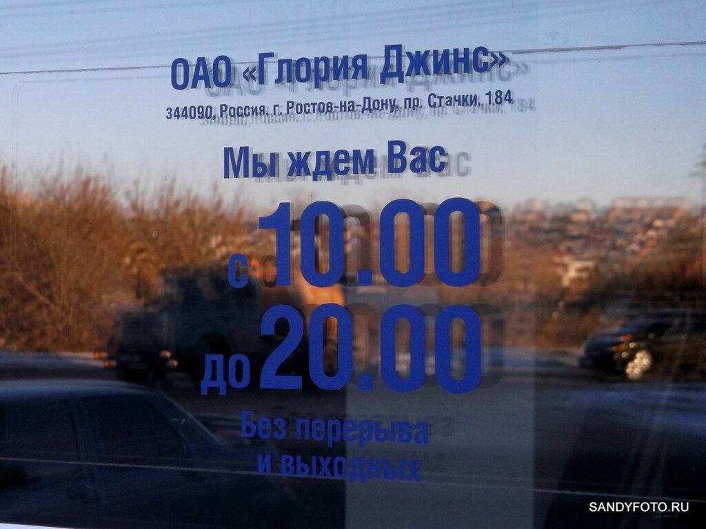 Открытие магазина Глория Джинс в Троицке — ТД Омега