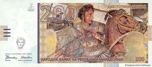 200 денари. Македония.