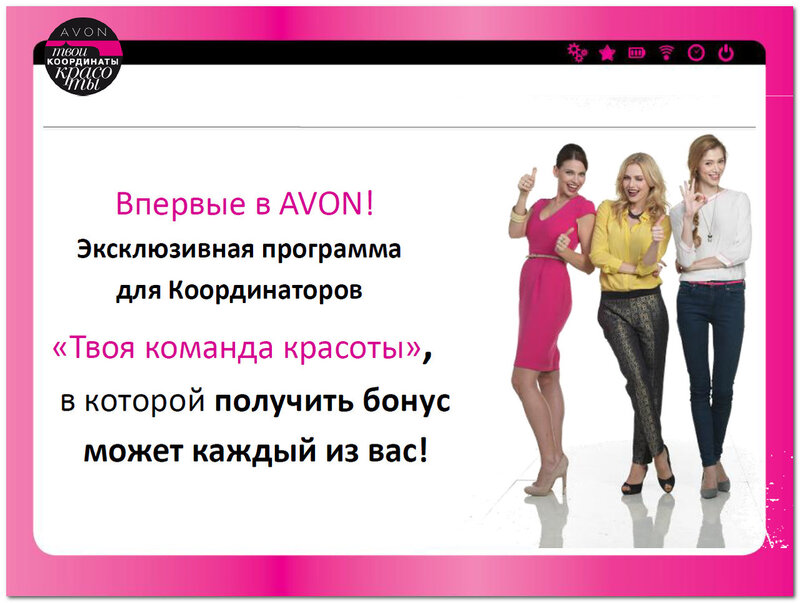 Твоя команда красоты_AVON_2