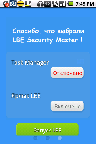 LBE Security Master