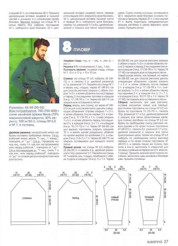 Схема вязания мужского реглана спицами 101