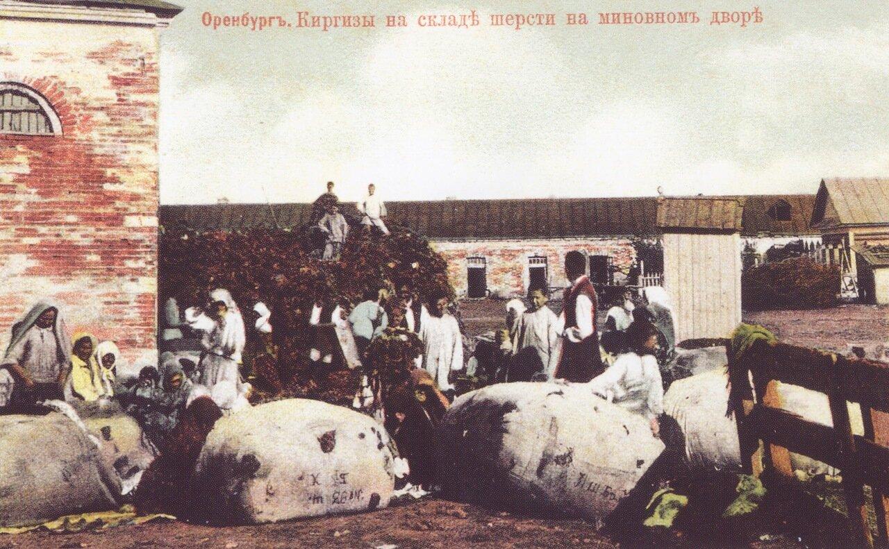 Меновой двор. Киргизы с мешками шерсти