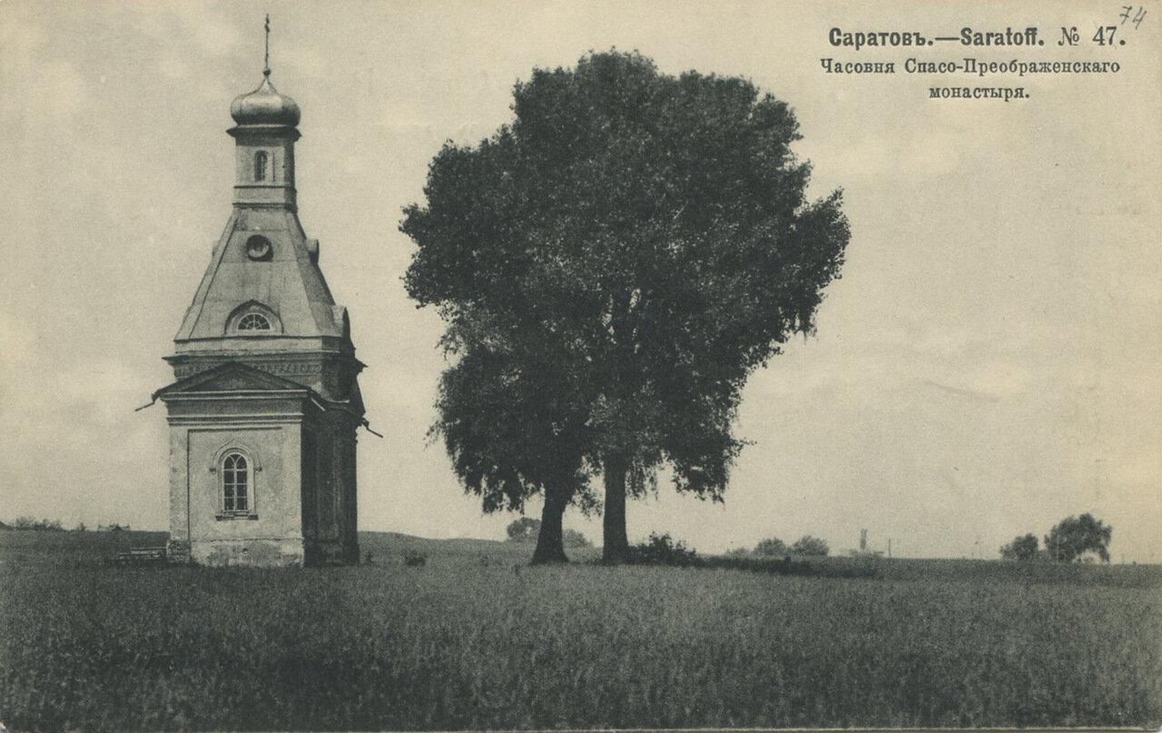 Часовня Спасо-Преображенского мужского монастыря