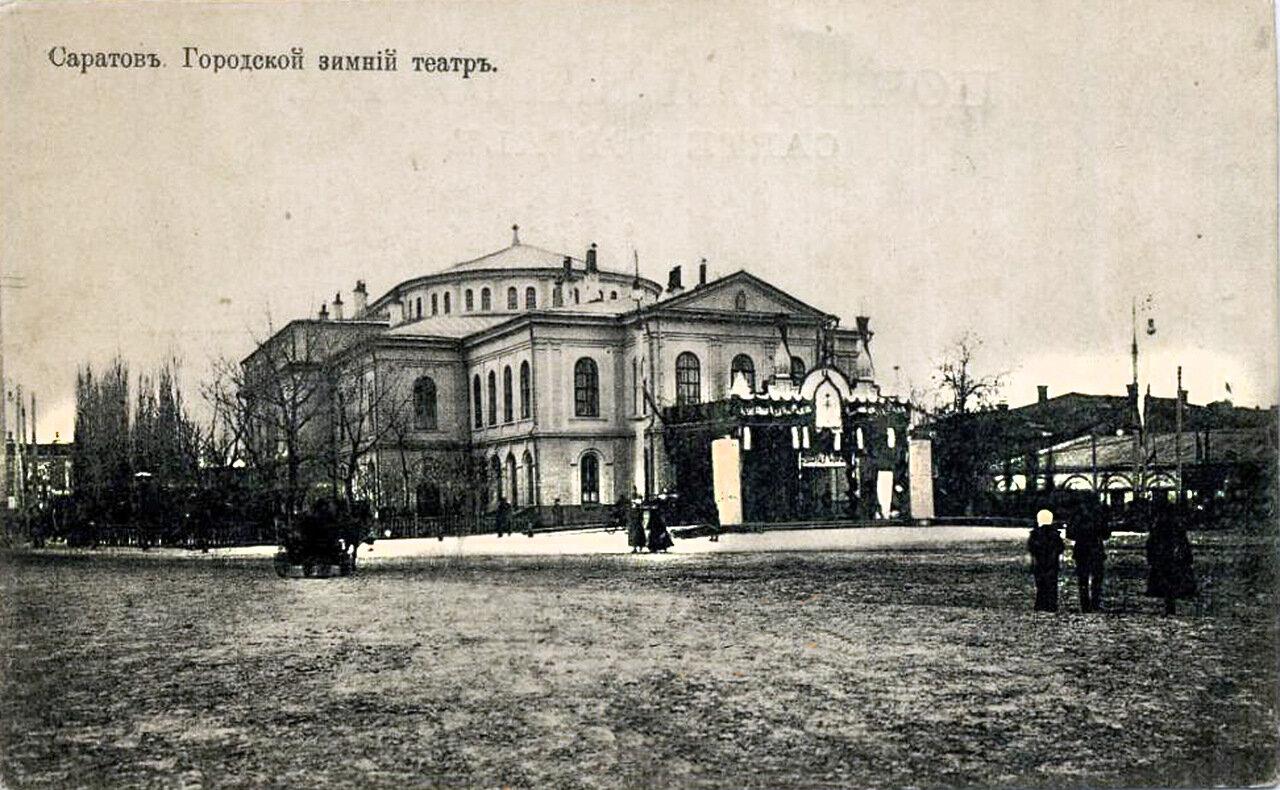 Городской зимний театр