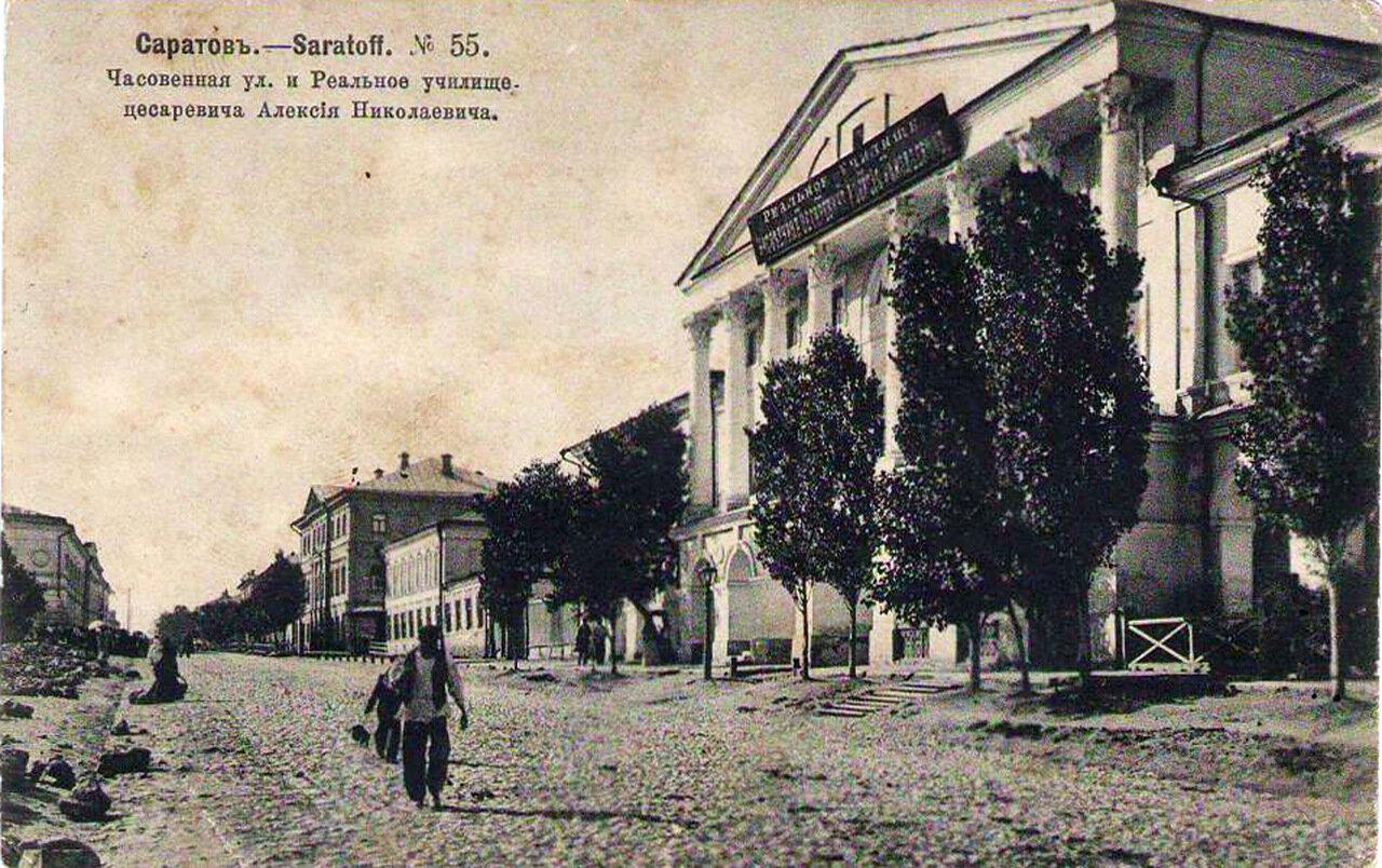 Часовенная улица и Реальное училище цесаревича Алексея Николаевича