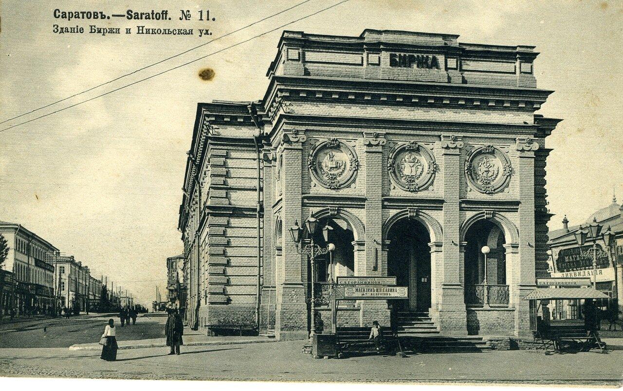 Никольская улица и здание Биржи