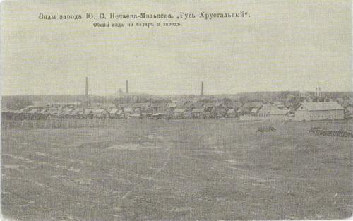 Общий вид на базар и завод