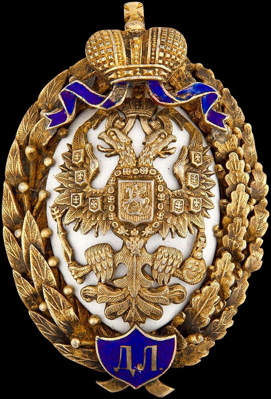 Знак об окончании Демидовского юридического лицея в Ярославле