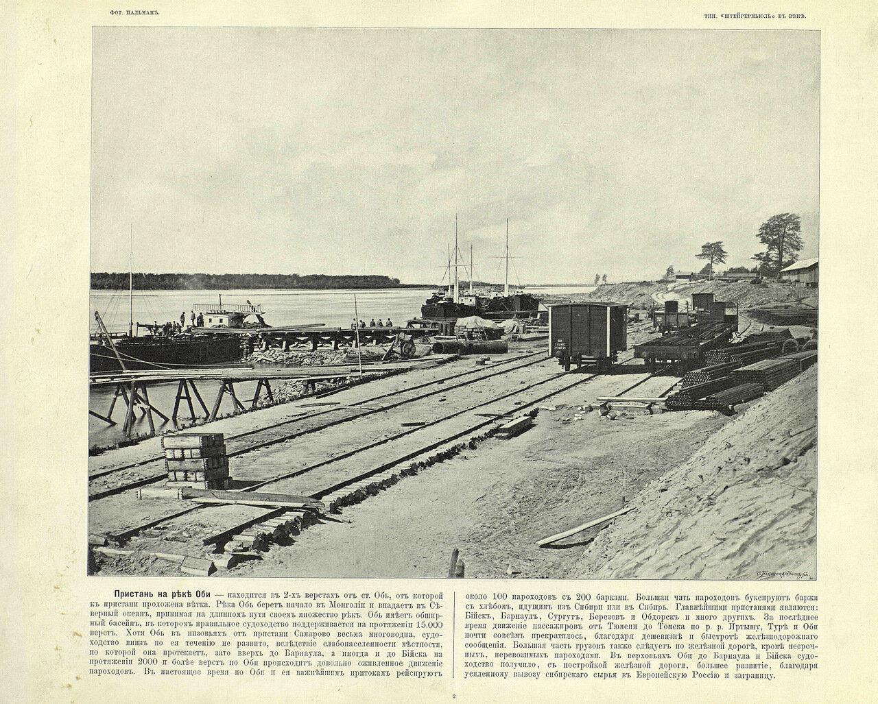 2. Пристань на реке Обь