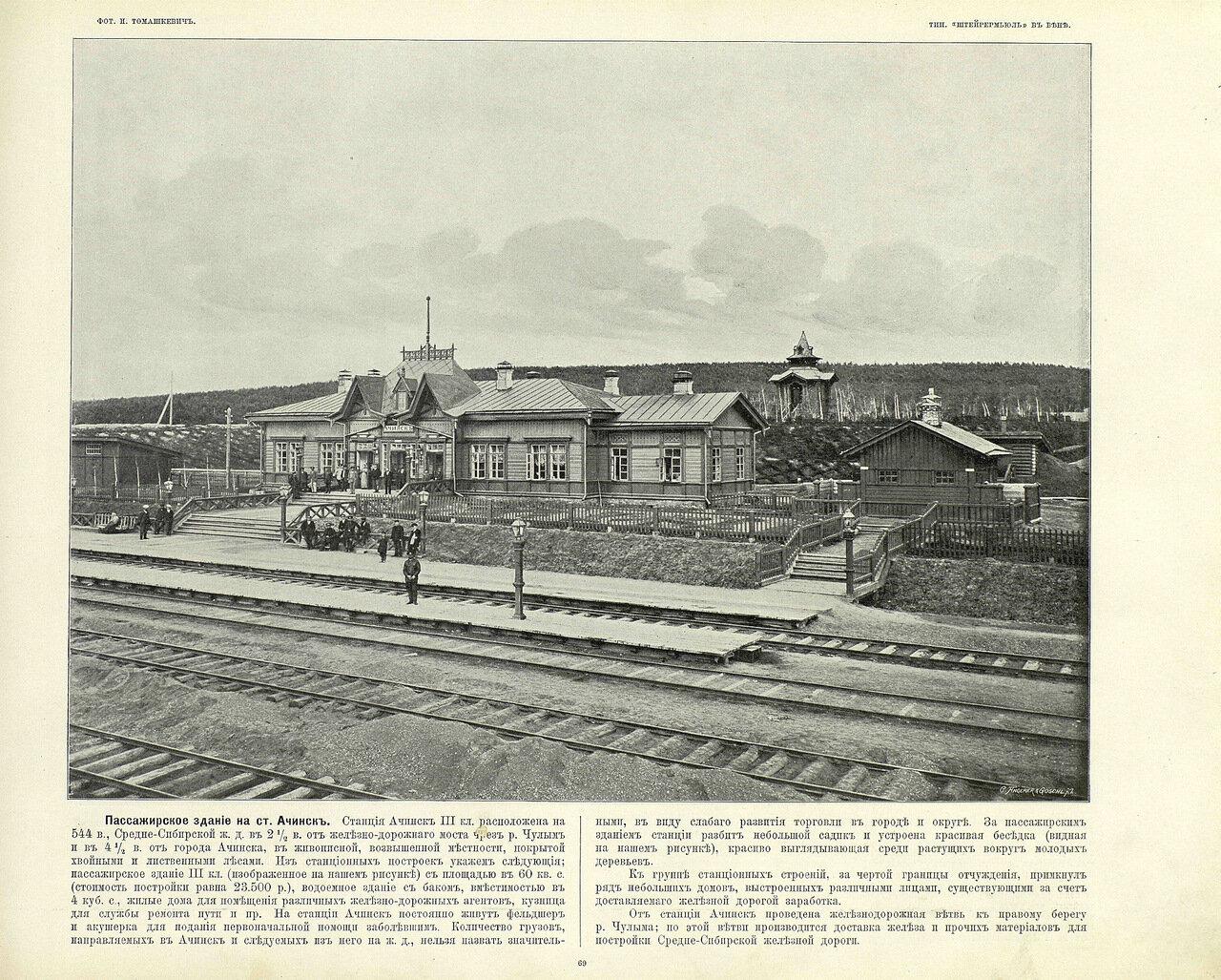 69. Пассажирское здание на станции Ачинск