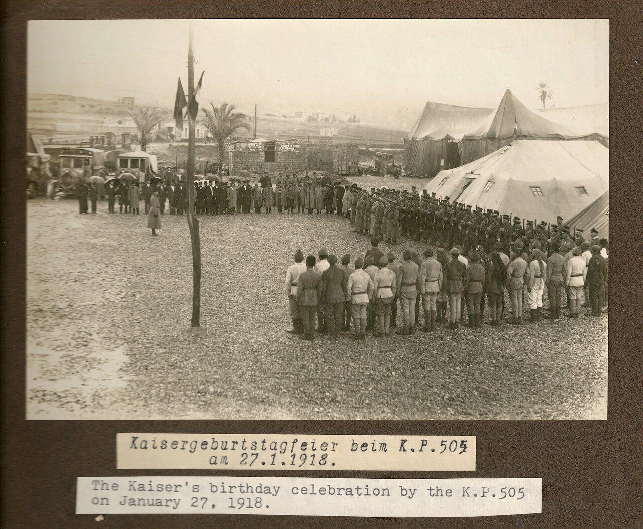 Празднование дня рождения кайзера в 505 полку в 1918 году