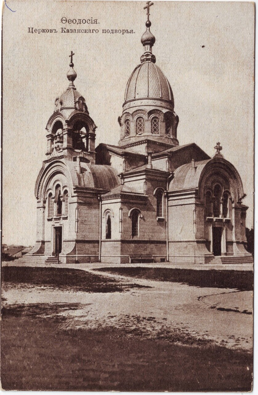 Церковь Казанского подворья