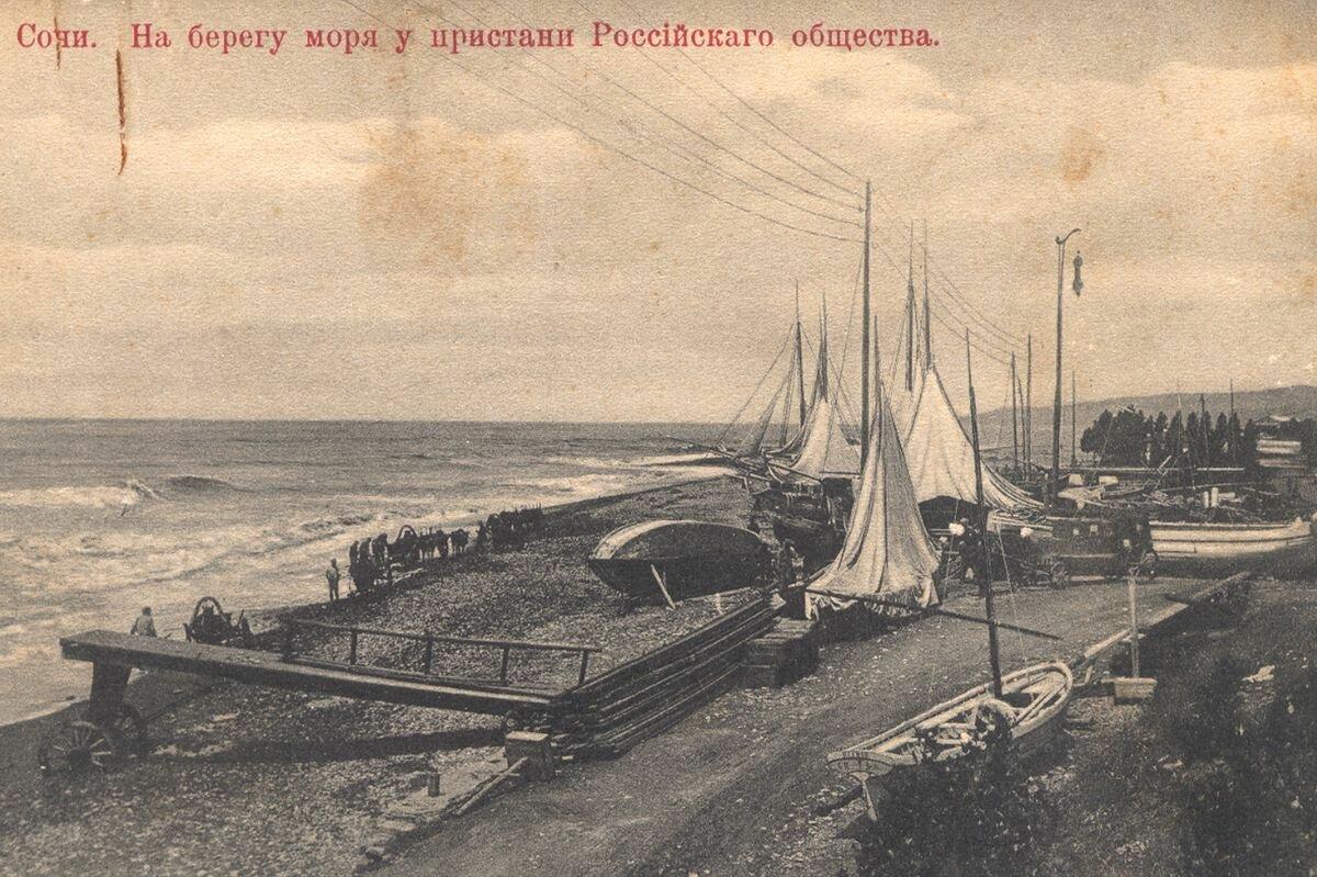 На берегу моря у пристани Российского общества