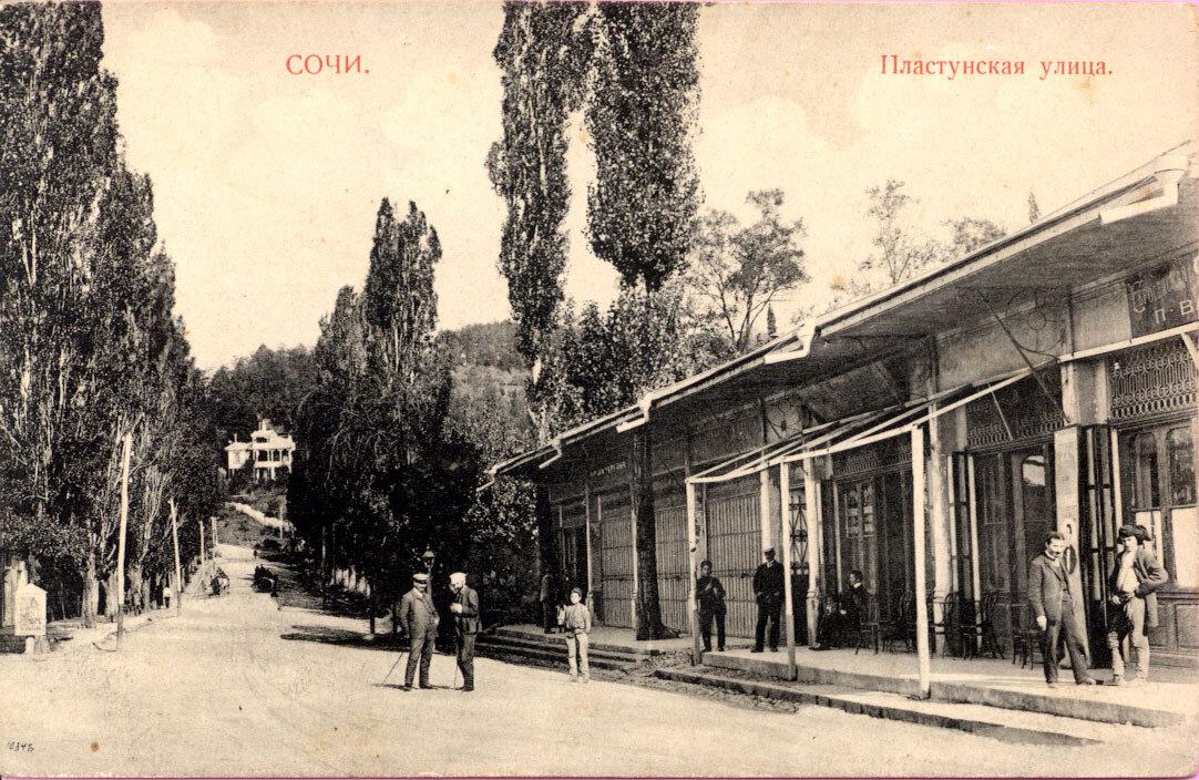 Пластунская улица
