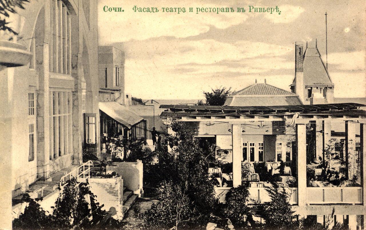 «Кавказская Ривьера». Фасад театра и ресторан