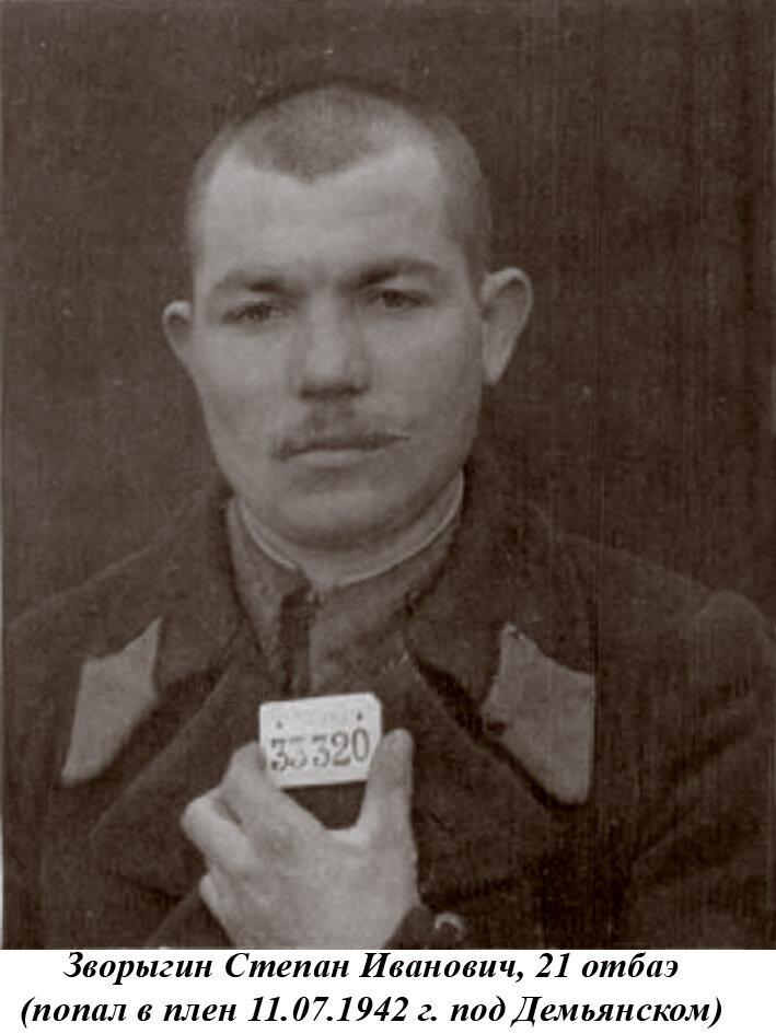 Зворыгин Степан Иванович