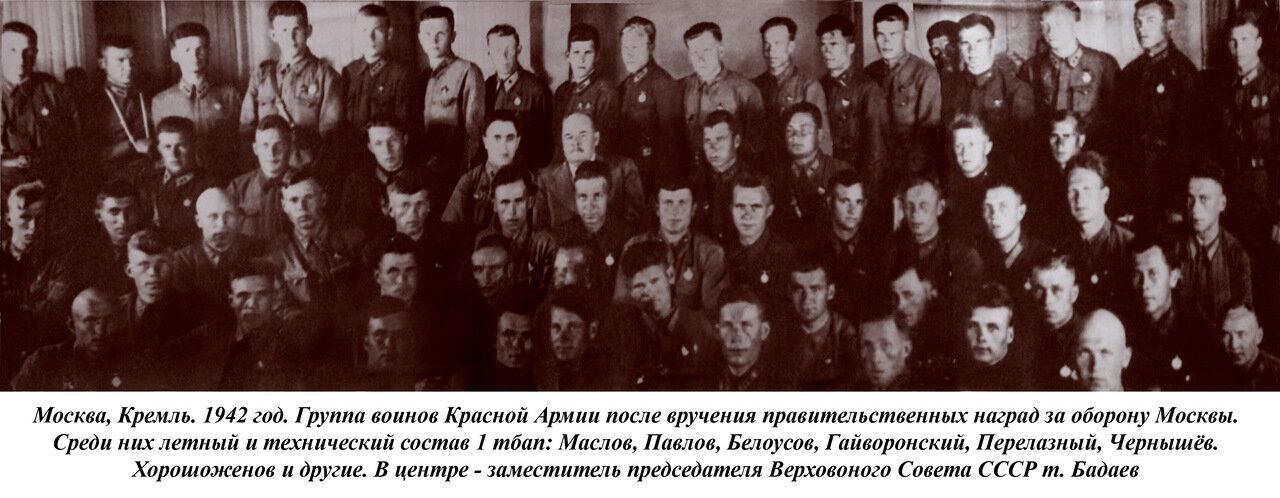 1942. Москва. Кремль