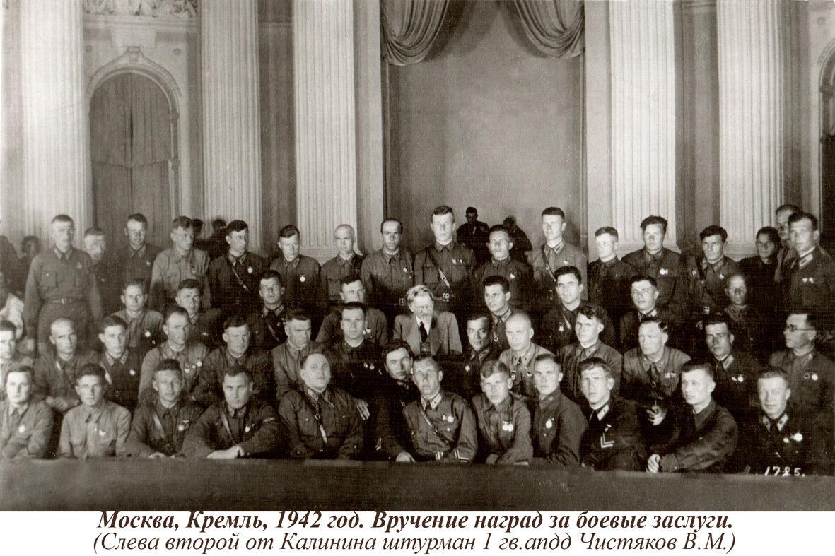 1942. Москва. Кремль. Вручение наград за боевые заслуги