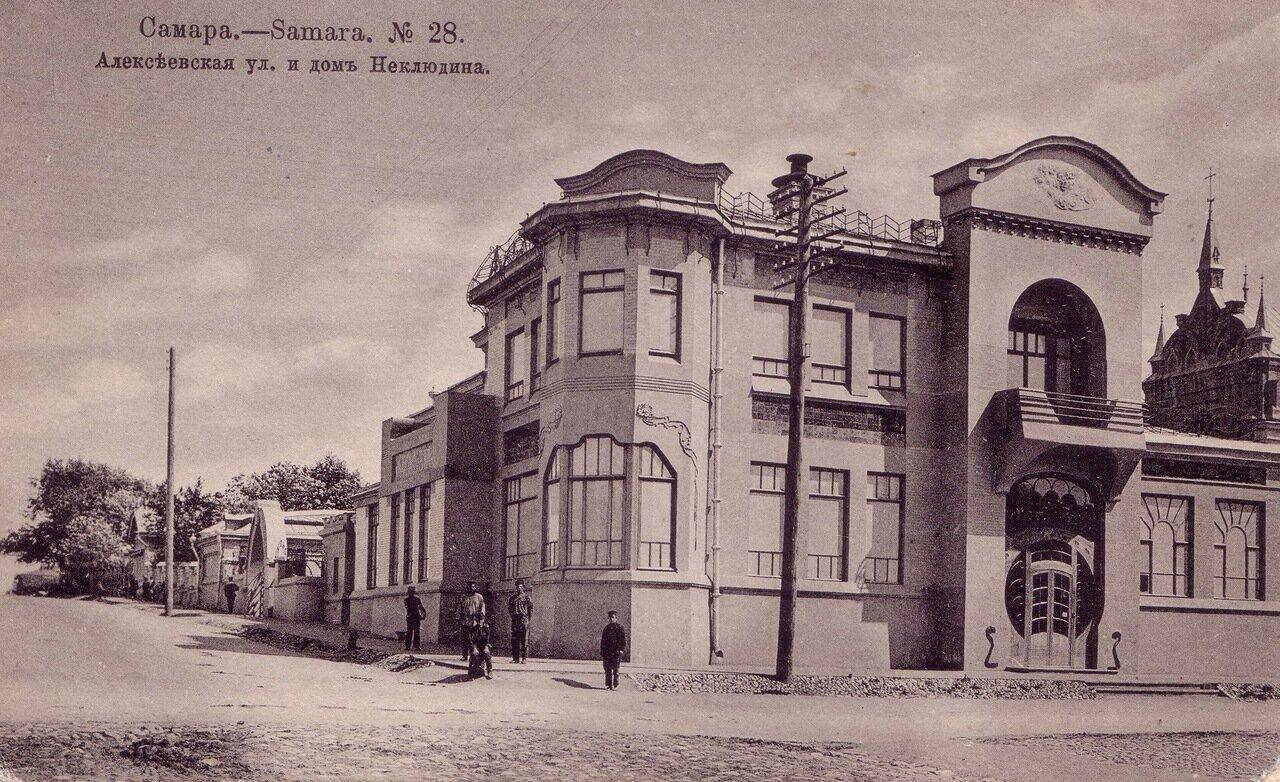 Алексеевская улица и дом Неклюдина
