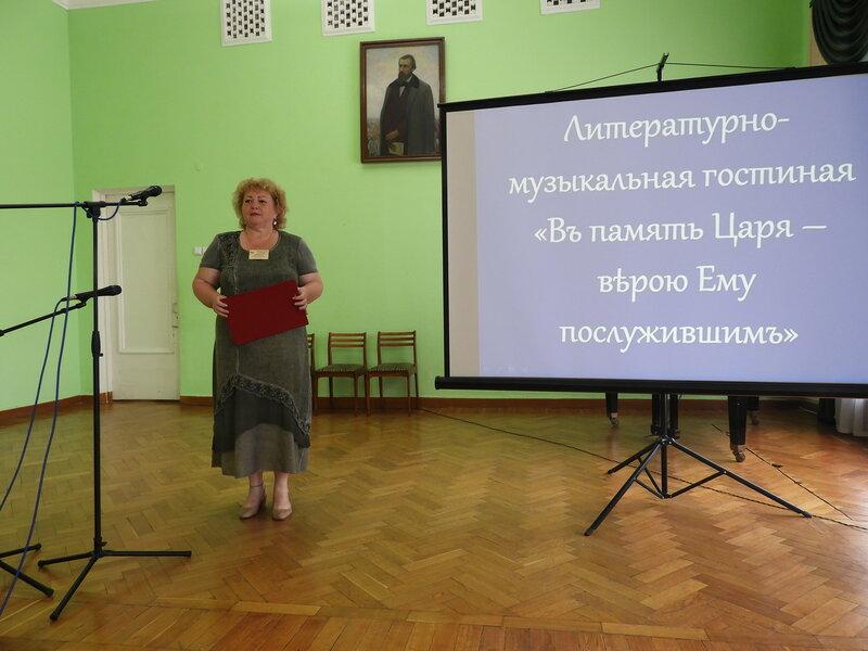 В Воронеже прошла литературно-музыкальная гостиная памяти Святой Императорской Семьи