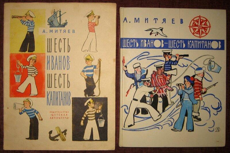 Здесь можно посмотреть онлайн и скачать мультфильм шесть иванов - шесть капитанов (союзмультфильм, 1967 г