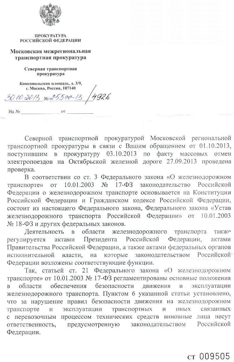 Договор 252 между оао ржд и оао фпк