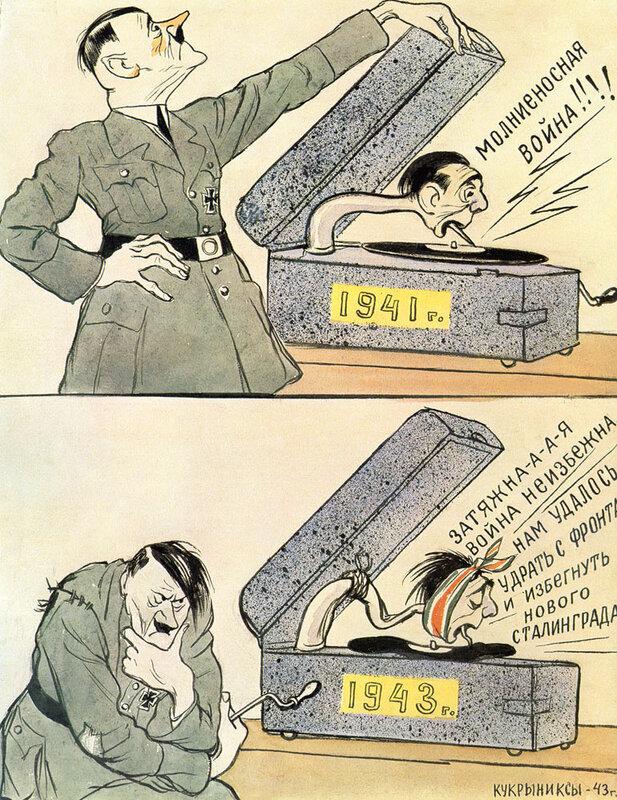 как русские немцев били, потери немцев на Восточном фронте, блицкриг, идеология фашизма