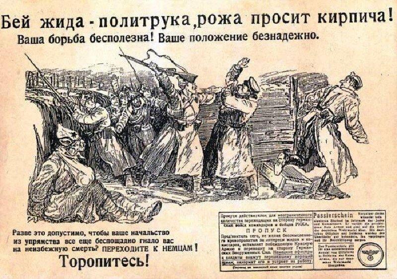 немецкие листовки для Красной Армии, зверства фашистов над пленными красноармейцами, советские военнопленные в немецком плену