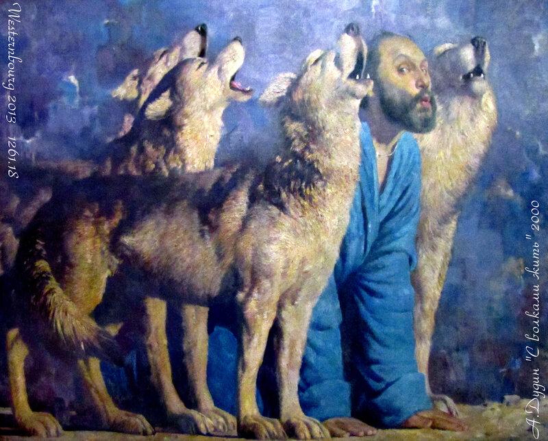 1261.18 А.Дудин «С волками жить» 2000