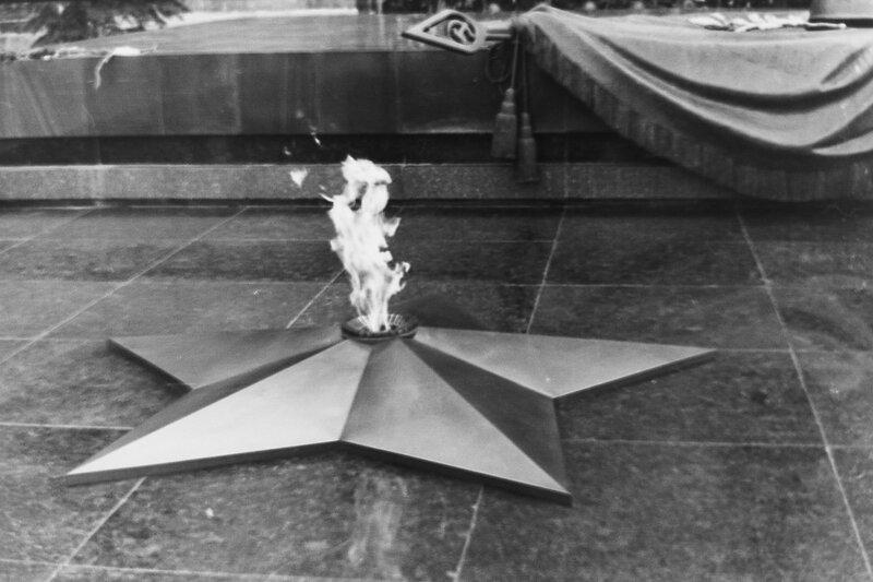 Вечный Огонь, 1976 год, Москва