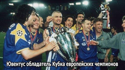 Ювентус обладатель Кубка европейских чемпионов