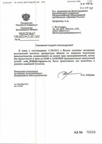 Андрей Куприков,   Мои рекомендации... Прокуратуре