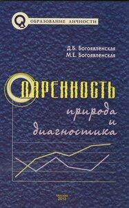 4 марта 2014 г. - Презентация монографии Д.Б. Богоявленской, М.Е. Богоявленской «Одаренность: природа и диагностика» в формате вебинара