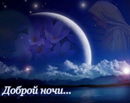 Спокойной ночи, приятных снов! - открытки