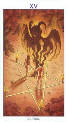 Дьявол задача жизни