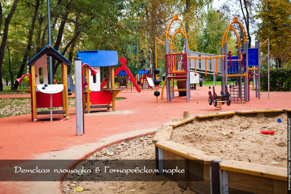 Детская площадка в Гончаровском парке