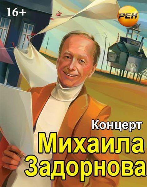 Концерт Михаила Задорнова. Наблюдашки и размышлизмы (2015) SATRip