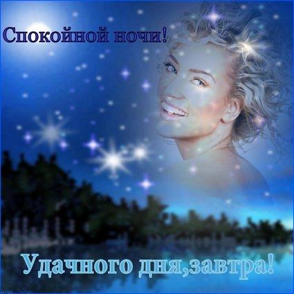 Cпокойной ночи! Удачного дня завтра открытки фото рисунки картинки поздравления