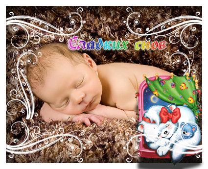 Сладких снов! спит малыш