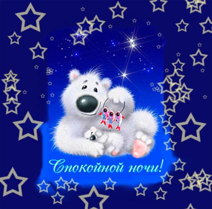 Спокойной ночи! Белые медведи открытки фото рисунки картинки поздравления