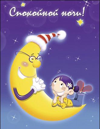 Спокойной ночи! Девочка и месяц открытки фото рисунки картинки поздравления