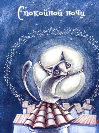 Спокойной ночи! Сон на крыше открытки фото рисунки картинки поздравления